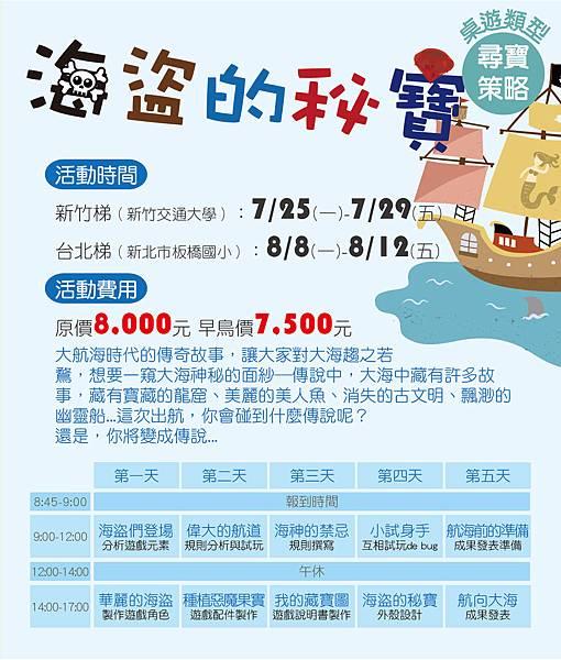 2016桌遊夏令營部落格宣傳圖-04.jpg
