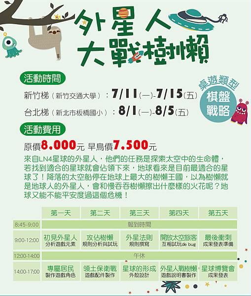 2016桌遊夏令營部落格宣傳圖-03.jpg