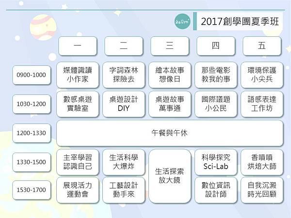 2017暑假課表.jpg
