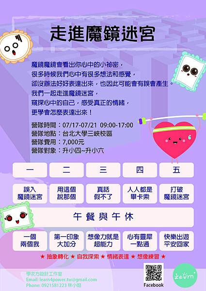 走進魔鏡迷宮_RGB-01.jpg