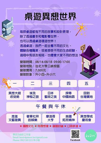 桌遊異想世界-01.jpg