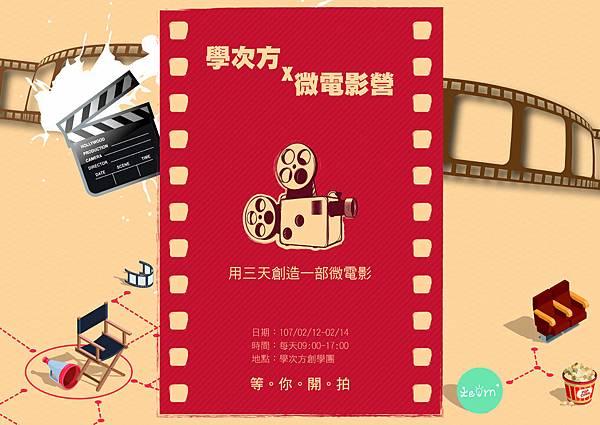微電影營-01.jpg