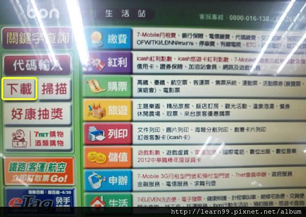 7-11的ibon中華電信雲端列印-1