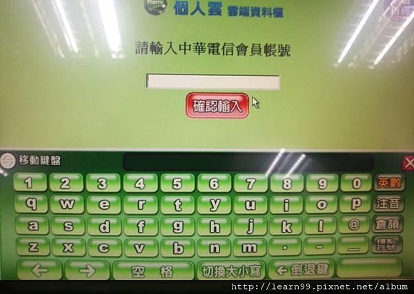 7-11的ibon中華電信雲端列印-3