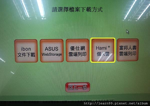 7-11的ibon中華電信雲端列印-2