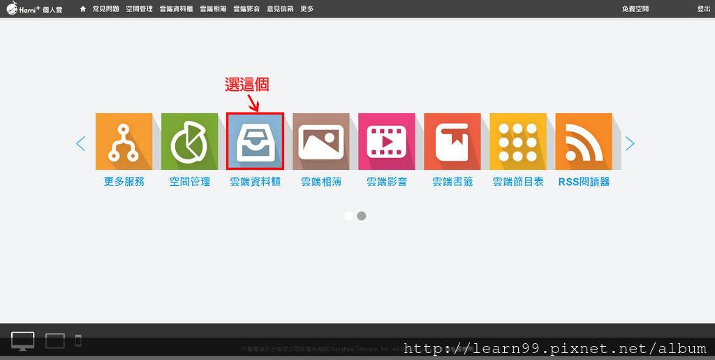 中華電信Hami+個人雲-2