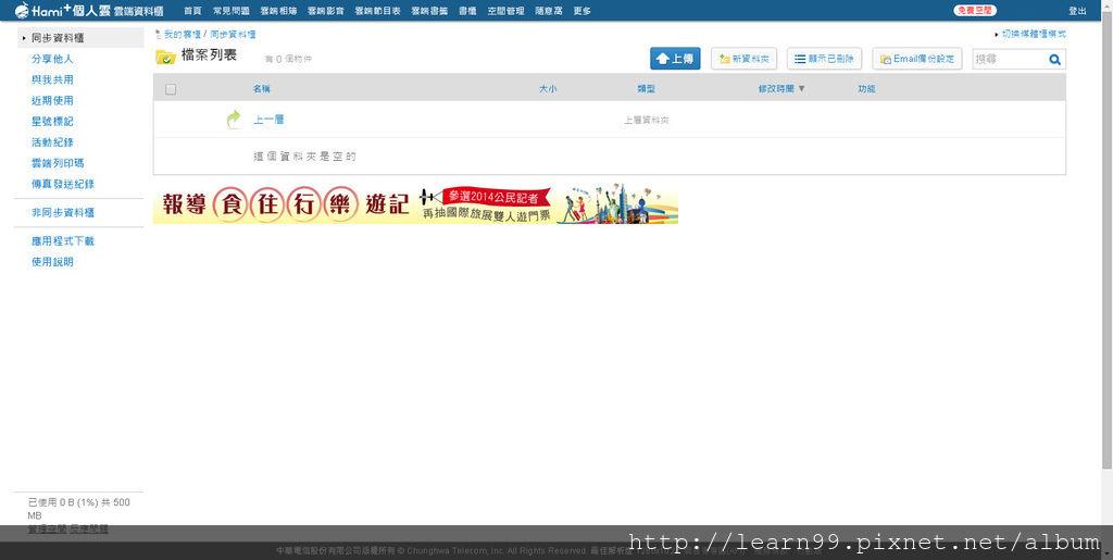 中華電信Hami+個人雲-3
