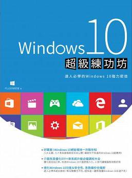 Windows10超級練功坊