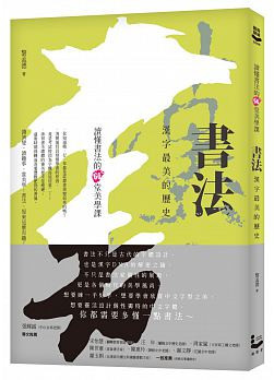 書法,漢字最美的歷史