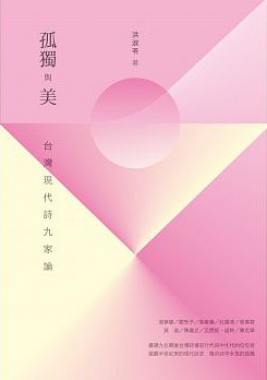 孤獨與美 - 台灣現代詩九家論