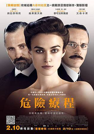 危險療程 A Dangerous Method