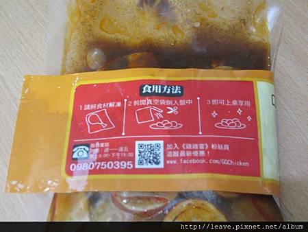 雞雞窖食用標示