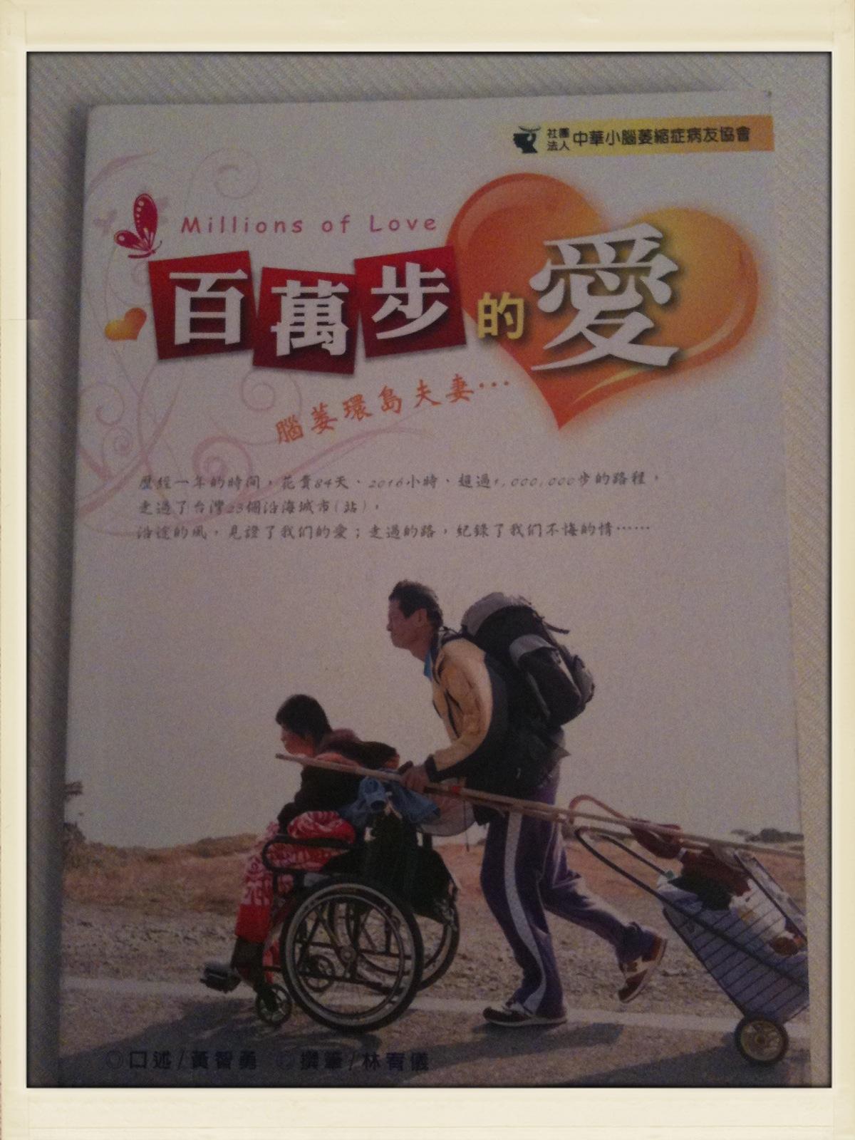 百萬步的愛書本封面