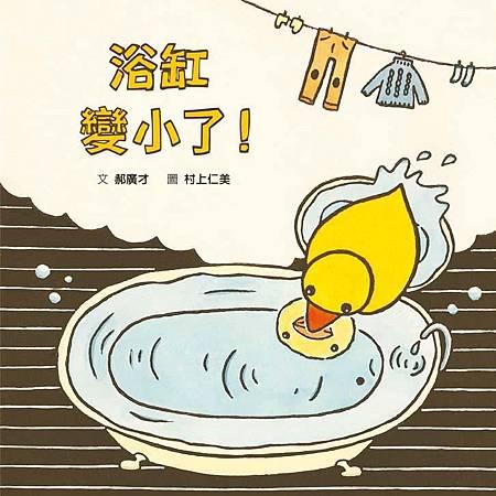 浴缸變小了