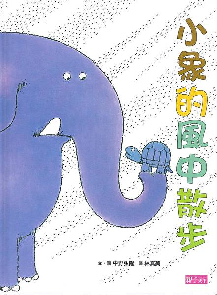 小象的風中散步