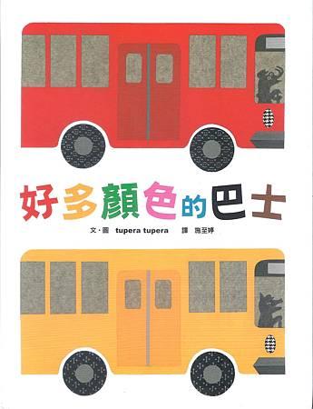好多顏色的巴士