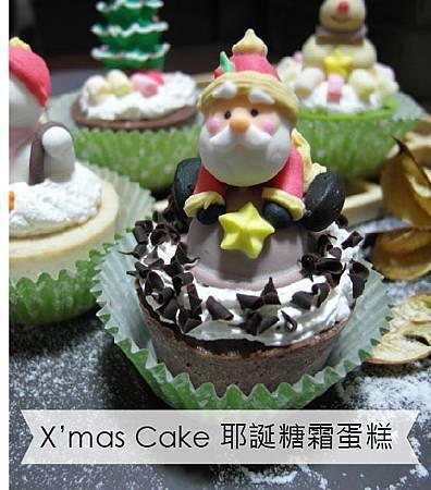 耶誕糖霜蛋糕