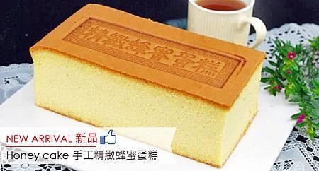 純手工精緻蜂蜜蛋糕