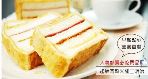 起酥肉鬆火腿三明治