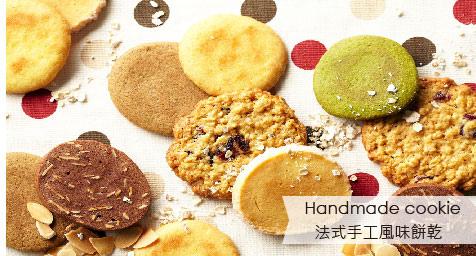 法式手工風味餅乾