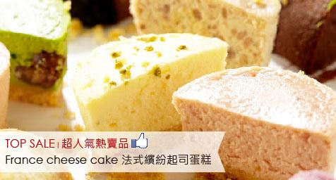 法式繽紛起司蛋糕