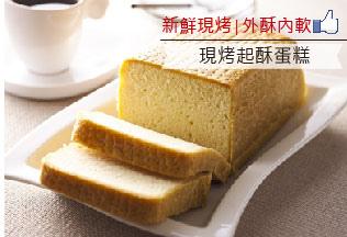 起酥蛋糕-42.jpg