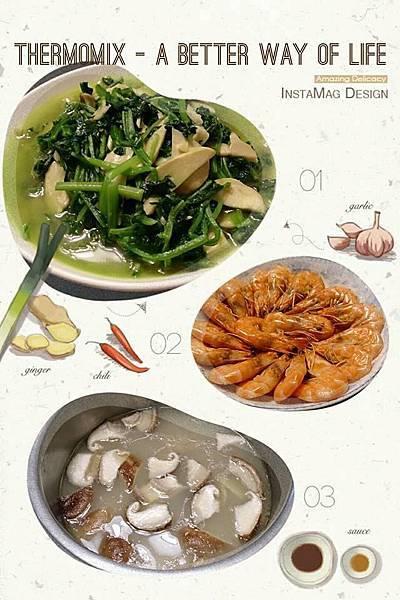 美善品-一鍋三菜