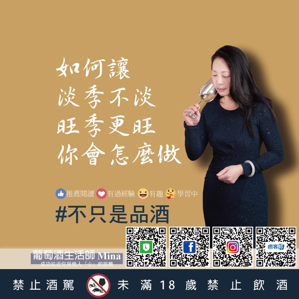 202009261-葡萄酒生活師Mina_不只是品酒_行銷心法.jpg