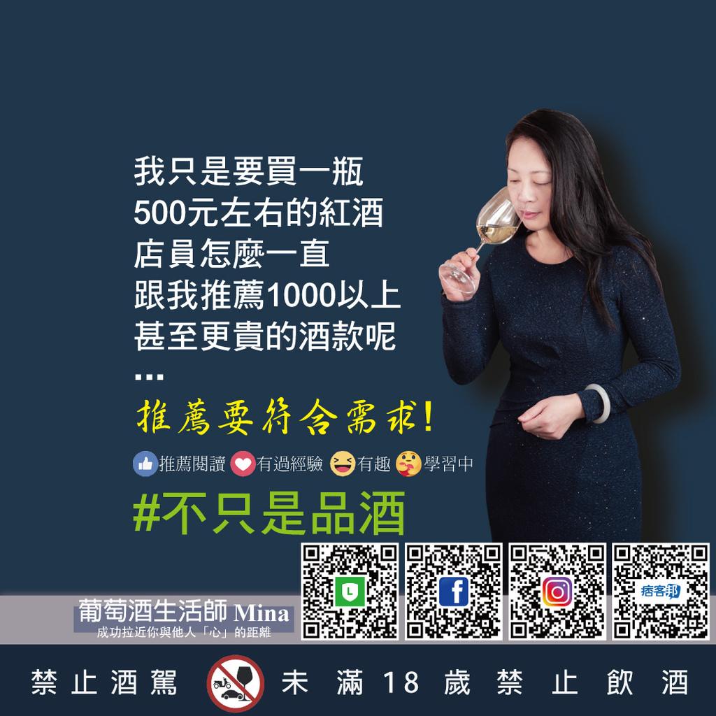 202009281-葡萄酒生活師Mina_不只是品酒_推薦價位.jpg
