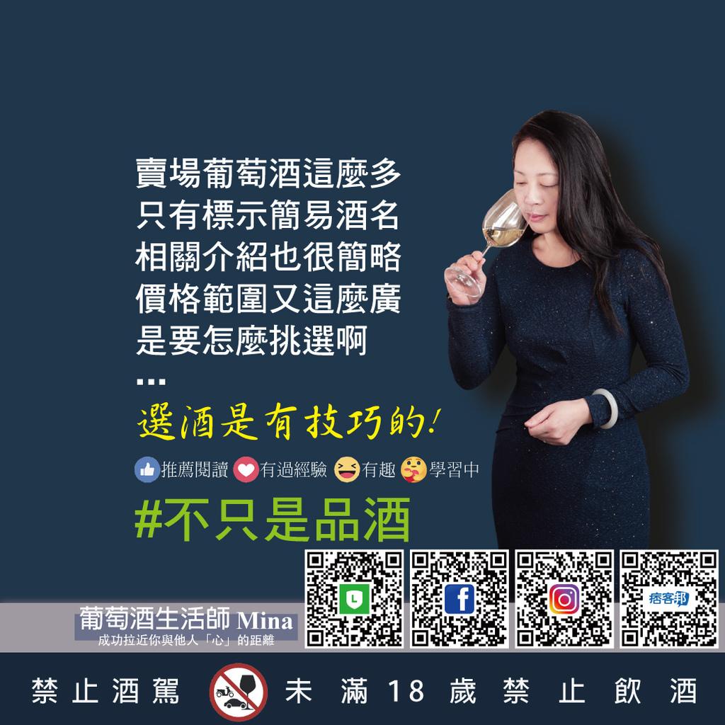 202011041-葡萄酒生活師Mina_不只是品酒_賣場選酒技巧.jpg