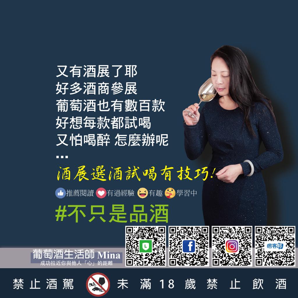 202011051-葡萄酒生活師Mina_不只是品酒_酒展選酒試喝技巧.jpg