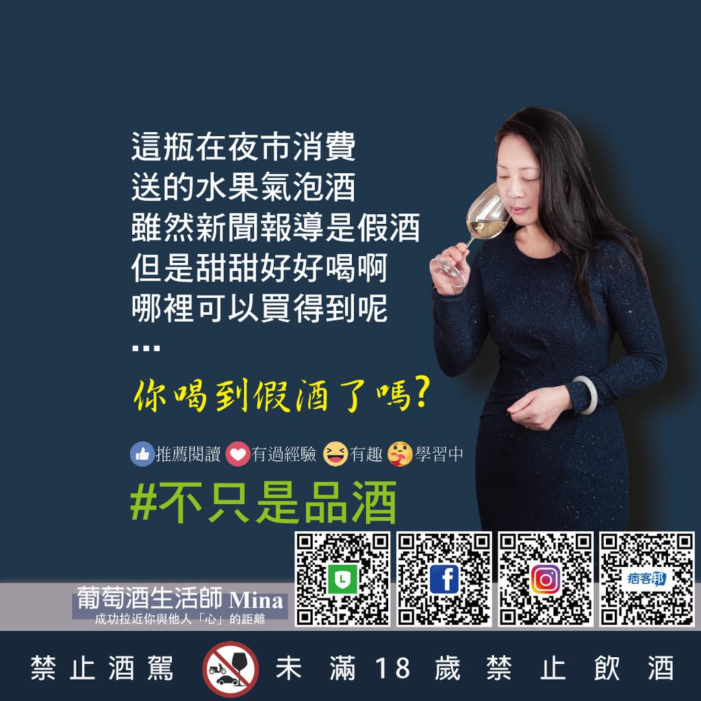 202011251-葡萄酒生活師Mina_不只是品酒_你喝到假酒了嗎.jpg