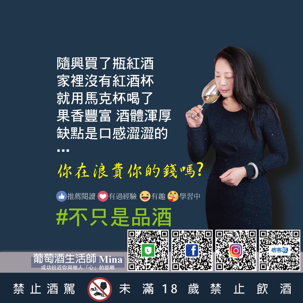 202012021-葡萄酒生活師Mina_不只是品酒_你也浪費了你的錢嗎.jpg