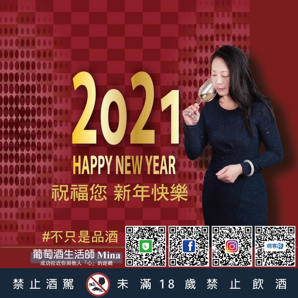 202012291-葡萄酒生活師Mina_不只是品酒_2021新年快樂_2.jpg
