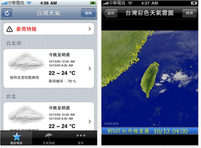 台灣天氣1.jpg