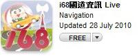 i68國道資訊.jpg