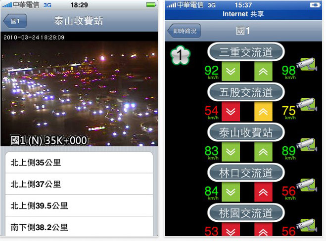 i68國道資訊1.jpg