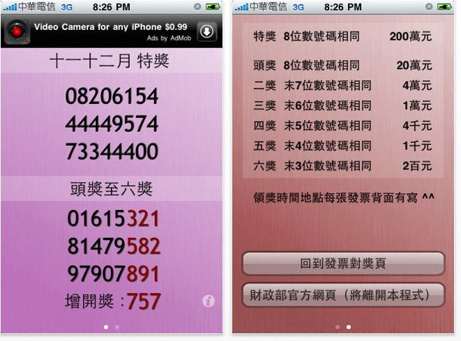 Taiwan Receipts1.jpg