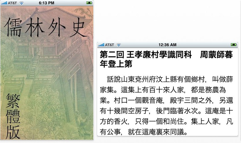 儒林外史1.jpg