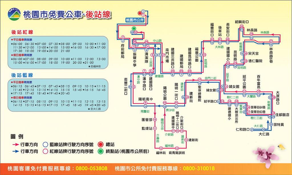 map後站線.jpg