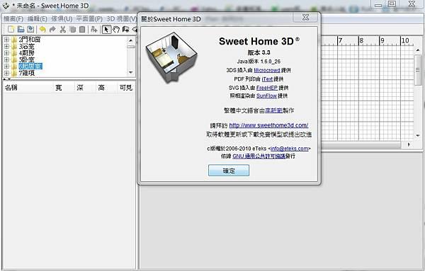 Sweet Home V3.3版.JPG