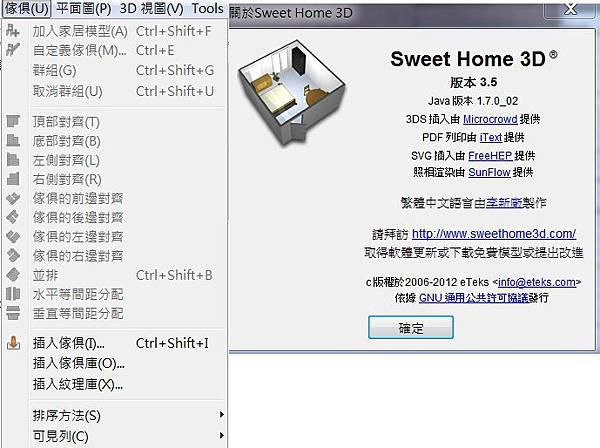 Sweet Home 3D V3.5繁體中文版進版