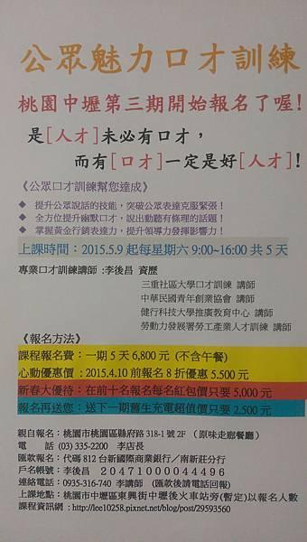 桃園海報.jpg