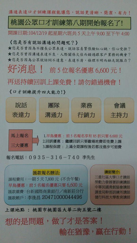 桃園口才第五期2015.12.19開課.jpg