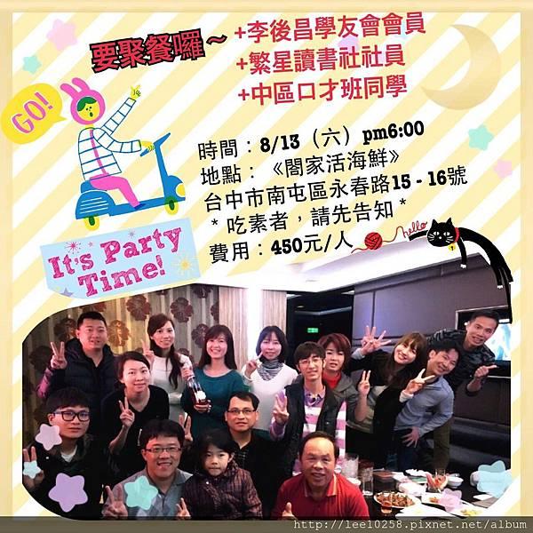 第九期主辦中區學友會聯合聚餐_7360.jpg