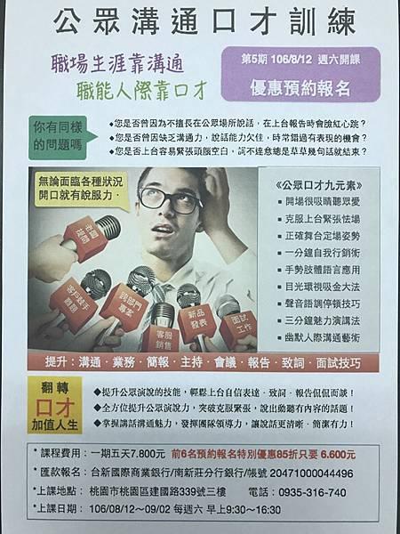 桃園海報111.jpg