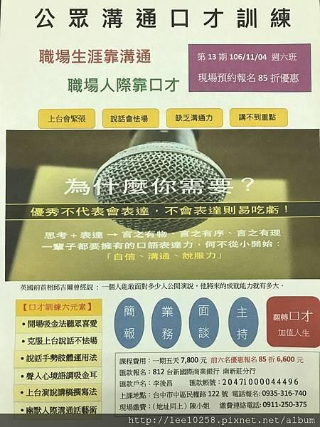 台中13期海報.jpg