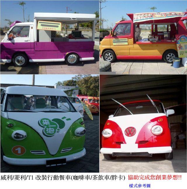 餐車001.JPG