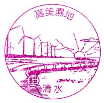 GaomeiWetland