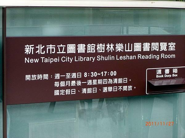 民國100.11.27新北市立圖書館樹林樂山閱覽室 (3).JPG